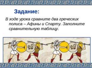Задание: В ходе урока сравните два греческих полиса – Афины и Спарту. Заполн
