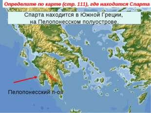 Спарта находится в Южной Греции, на Пелопонесском полуострове. Пелопонесский