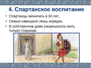 4. Спартанское воспитание Спартанцы женились в 30 лет. Семью навещали лишь из