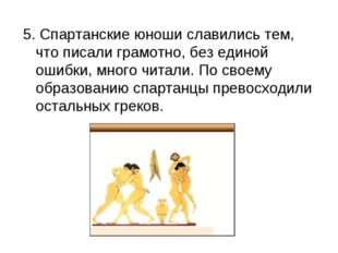 5. Спартанские юноши славились тем, что писали грамотно, без единой ошибки, м