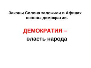 Законы Солона заложили в Афинах основы демократии. ДЕМОКРАТИЯ – власть народа