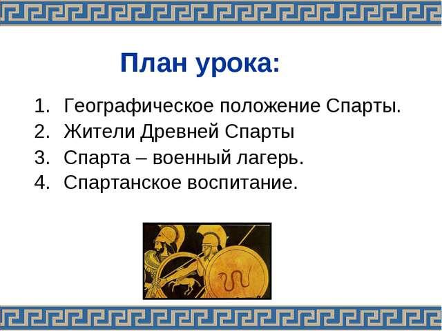 План урока: Географическое положение Спарты. Жители Древней Спарты Спарта –...