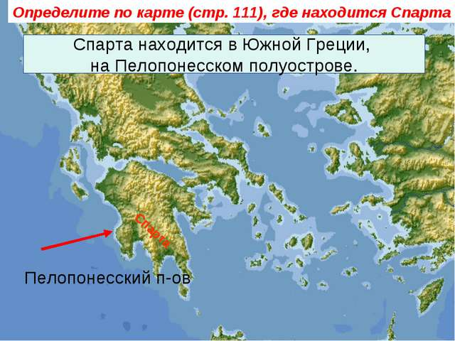 Спарта находится в Южной Греции, на Пелопонесском полуострове. Пелопонесский...