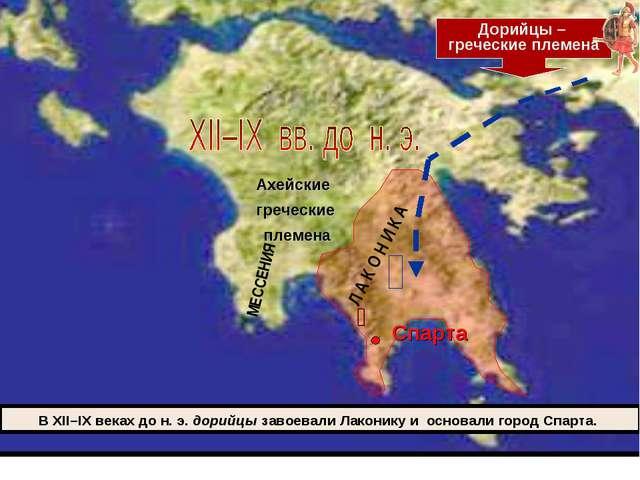 МЕССЕНИЯ Л А К О Н И К А Спарта В XII–IX веках до н. э. дорийцы завоевали Лак...