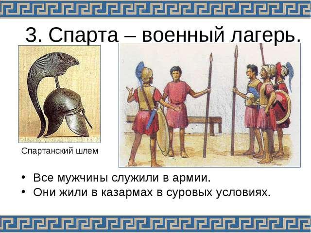3. Спарта – военный лагерь. Все мужчины служили в армии. Они жили в казармах...