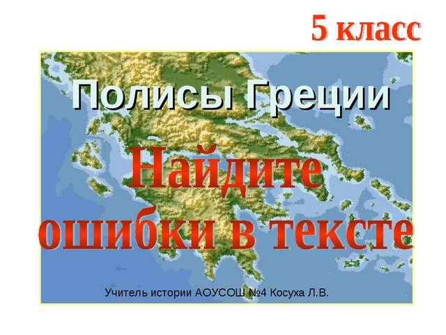 Полисы Греции Учитель истории АОУСОШ №4 Косуха Л.В.