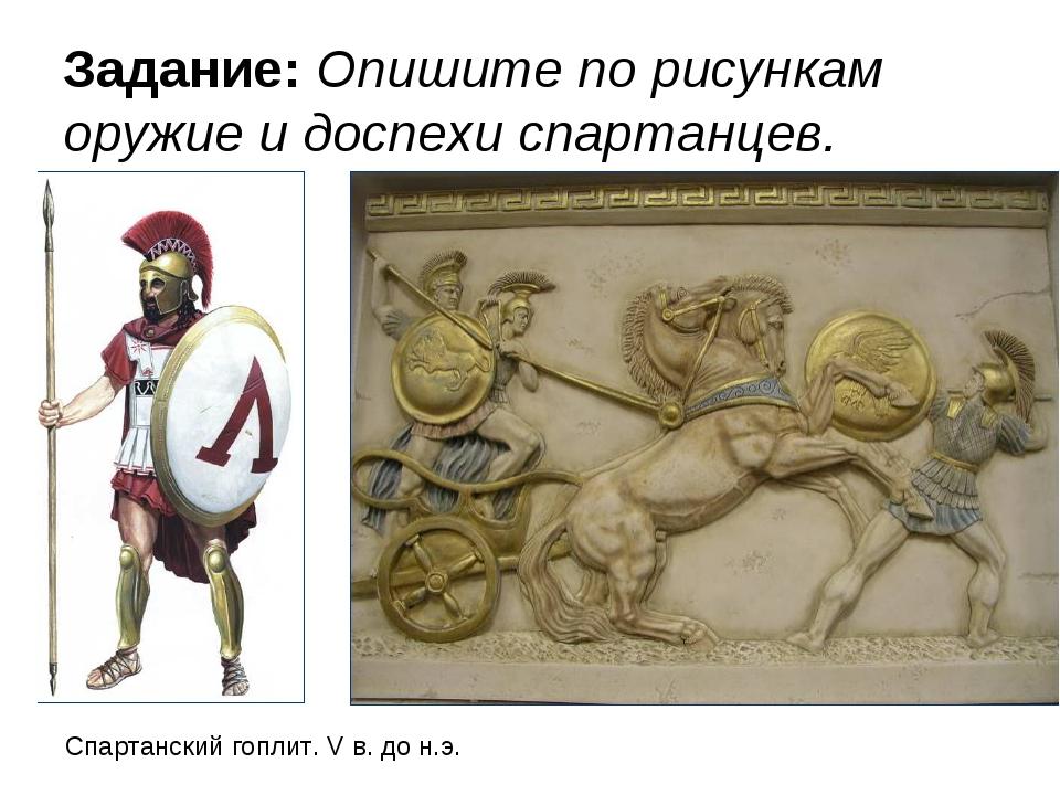 Задание: Опишите по рисункам оружие и доспехи спартанцев. Спартанский гоплит....