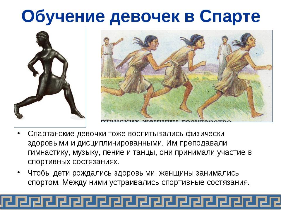 Обучение девочек в Спарте Спартанские девочки тоже воспитывались физически зд...