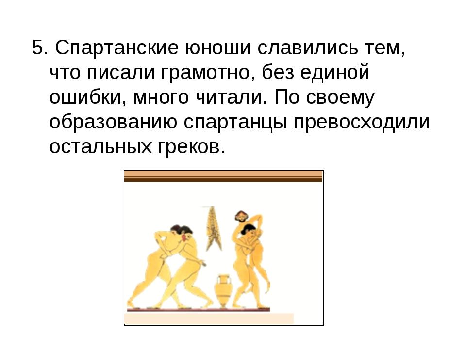 5. Спартанские юноши славились тем, что писали грамотно, без единой ошибки, м...