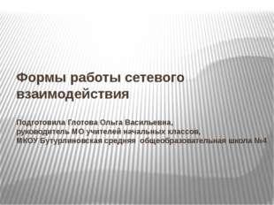 Формы работы сетевого взаимодействия Подготовила Глотова Ольга Васильевна, ру