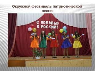 Окружной фестиваль патриотической песни «С любовью к России».