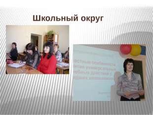 Школьный округ