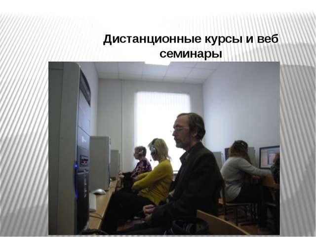 Дистанционные курсы и веб семинары