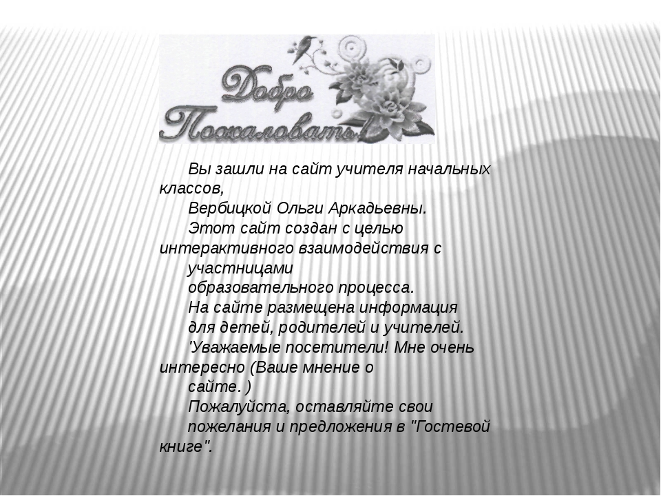 Вы зашли на сайт учителя начальных классов, Вербицкой Ольги Аркадьевны. Этот...