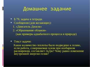 Домашнее задание § 79, задача в тетради. Сообщения (для желающих): 1. «Двигат