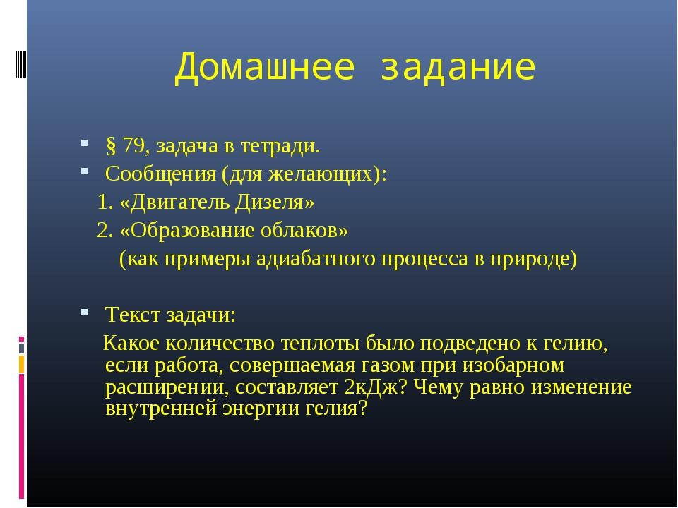 Домашнее задание § 79, задача в тетради. Сообщения (для желающих): 1. «Двигат...