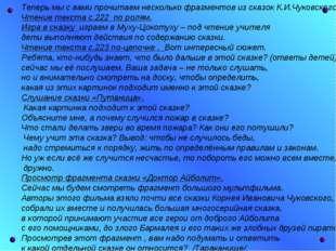 Теперь мы с вами прочитаем несколько фрагментов из сказок К.И.Чуковского. Чте