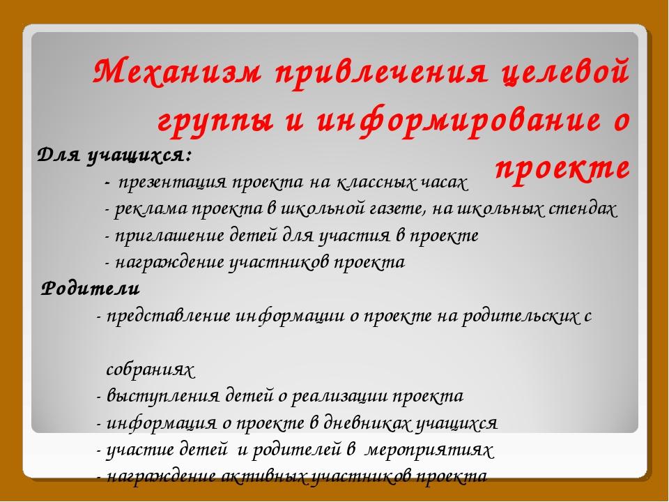 Механизм привлечения целевой группы и информирование о проекте Для учащихся:...