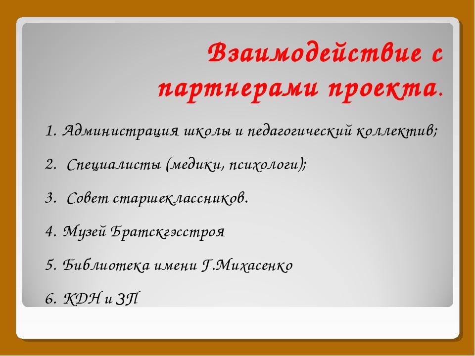 Взаимодействие с партнерами проекта. Администрация школы и педагогический ко...