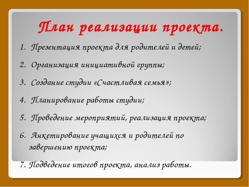 План реализации проекта. Презентация проекта для родителей и детей; Организац...