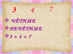 ЧЁТНЫЕ НЕЧЁТНЫЕ 3 + 4 = 7 3 4 7 scul32.ucoz.ru