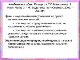 Учебные пособия: Петерсон Л.Г. Математика: 1 класс. Часть 3. - М.: Издательст