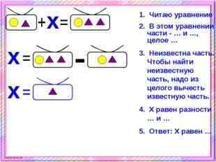 Читаю уравнение В этом уравнении части - … и …, целое … Неизвестна часть. Чт