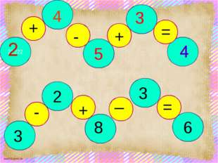 22222 4 5 + - + 3 3 - 2 + 8 _ 3 = = 6 scul32.ucoz.ru