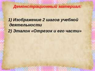 Демонстрационный материал: 1) Изображение 2 шагов учебной деятельности 2) Эта