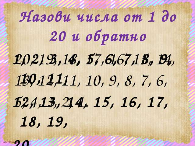 Назови числа от 1 до 20 и обратно 1, 2, 3, 4, 5, 6, 7, 8, 9, 10, 11, 12, 13,...