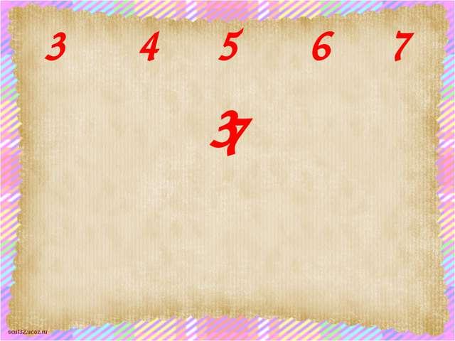 3 4 5 6 7 7 3 scul32.ucoz.ru