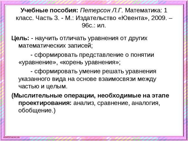 Учебные пособия: Петерсон Л.Г. Математика: 1 класс. Часть 3. - М.: Издательст...