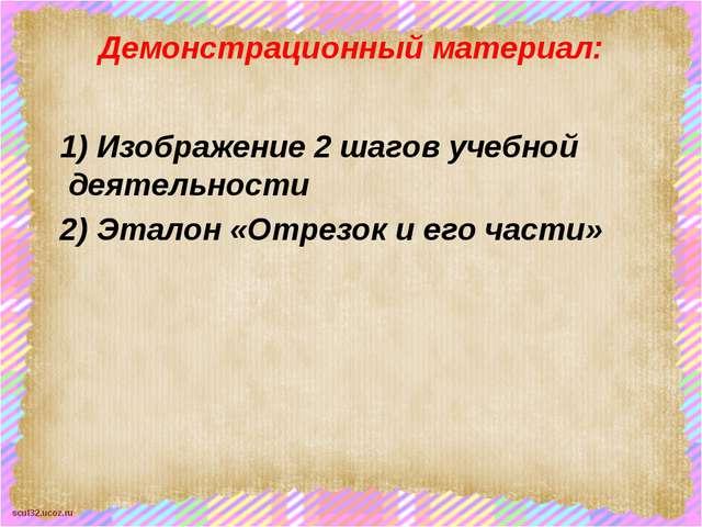Демонстрационный материал: 1) Изображение 2 шагов учебной деятельности 2) Эта...