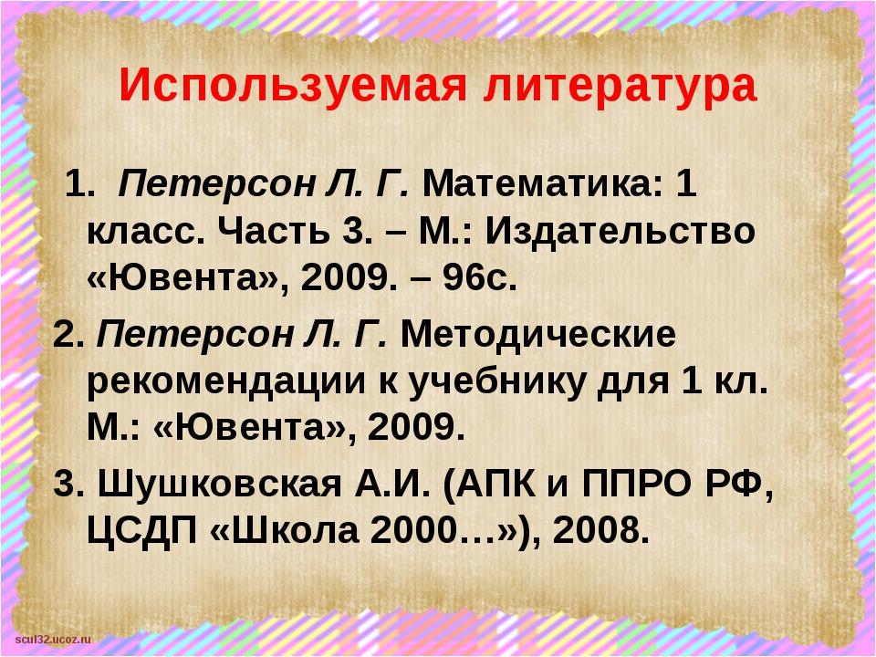Используемая литература 1. Петерсон Л. Г. Математика: 1 класс. Часть 3. – М.:...