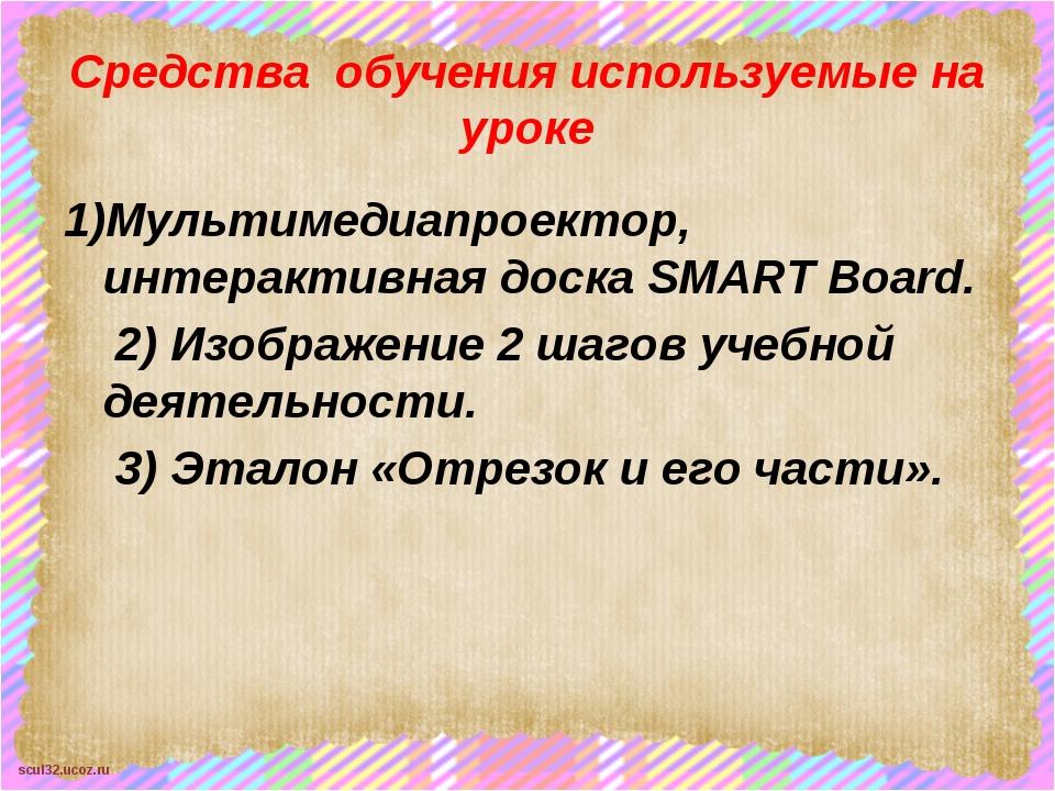 Средства обучения используемые на уроке 1)Мультимедиапроектор, интерактивная...