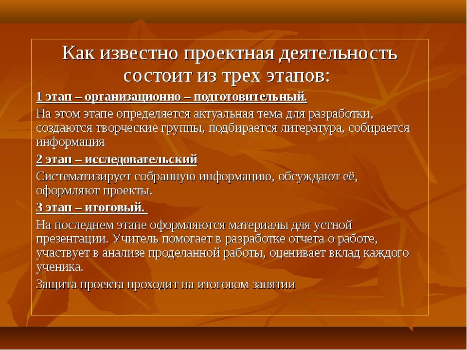 Как известно проектная деятельность состоит из трех этапов: 1 этап – организа...