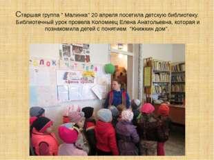 """Старшая группа """" Малинка"""" 20 апреля посетила детскую библиотеку. Библиотечный"""