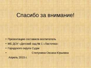 Спасибо за внимание! Презентацию составила воспитатель МБ ДОУ «Детский сад №