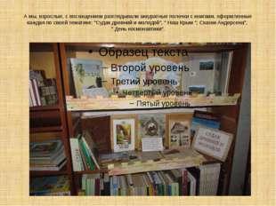 А мы, взрослые, с восхищением разглядывали аккуратные полочки с книгами, офор
