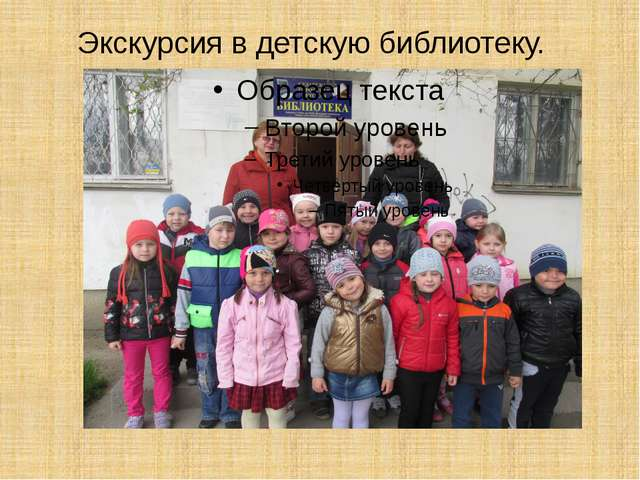 Экскурсия в детскую библиотеку.