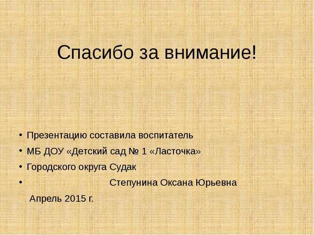 Спасибо за внимание! Презентацию составила воспитатель МБ ДОУ «Детский сад №...