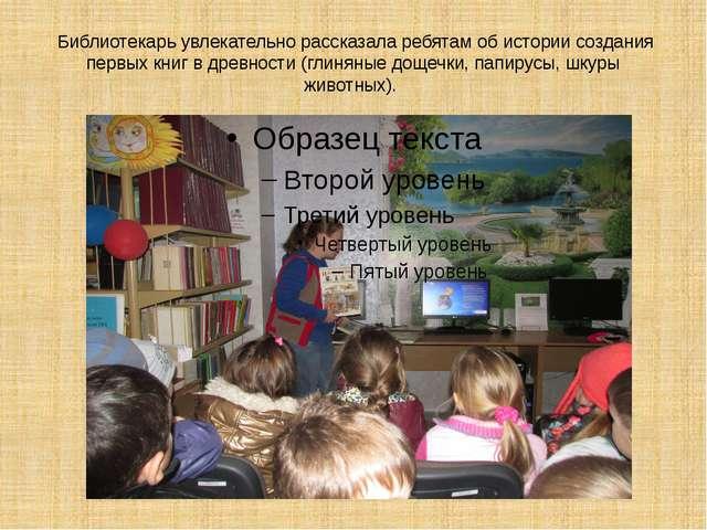 Библиотекарь увлекательно рассказала ребятам об истории создания первых книг...