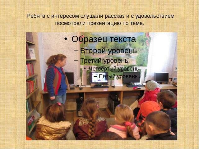 Ребята с интересом слушали рассказ и с удовольствием посмотрели презентацию...
