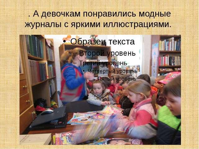 . А девочкам понравились модные журналы с яркими иллюстрациями.