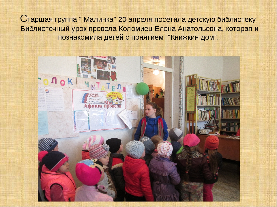 """Старшая группа """" Малинка"""" 20 апреля посетила детскую библиотеку. Библиотечный..."""