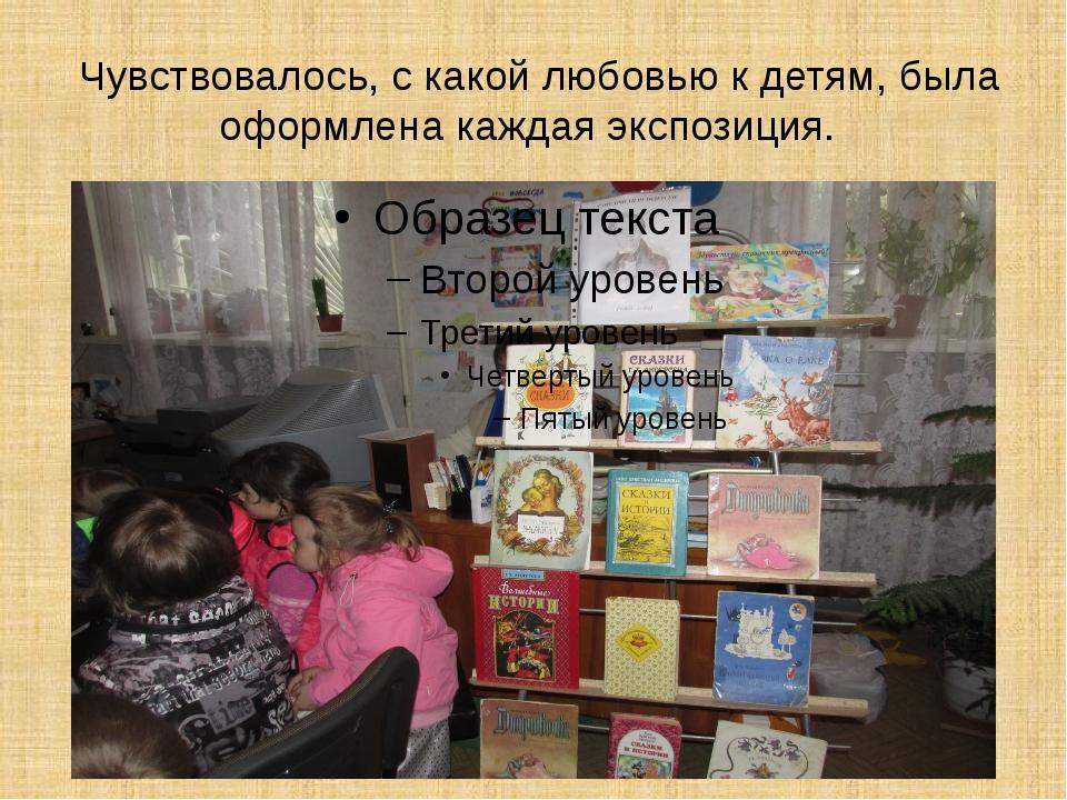 Чувствовалось, с какой любовью к детям, была оформлена каждая экспозиция.