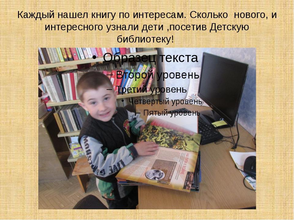 Каждый нашел книгу по интересам. Сколько нового, и интересного узнали дети ,п...