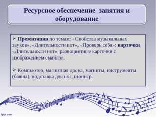 Презентации по темам: «Свойства музыкальных звуков», «Длительности нот», «Пр