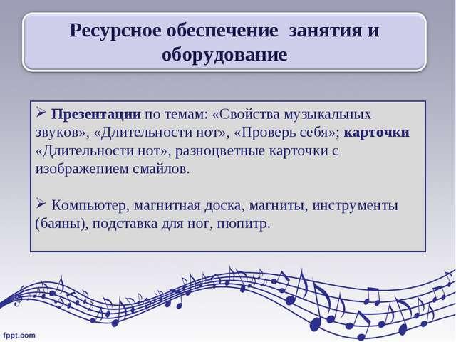 Презентации по темам: «Свойства музыкальных звуков», «Длительности нот», «Пр...
