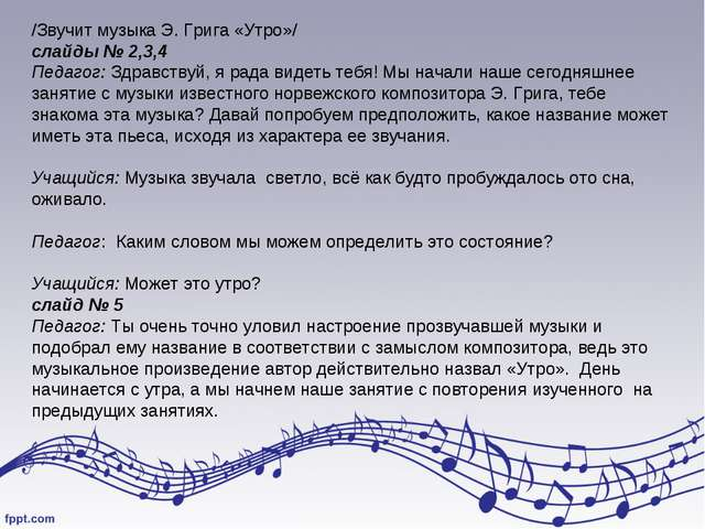 /Звучит музыка Э. Грига «Утро»/ слайды № 2,3,4 Педагог: Здравствуй, я рада ви...